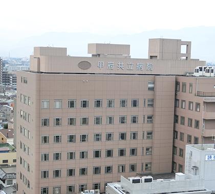 甲府共立病院小児科