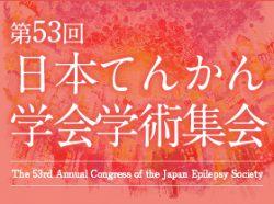 第53回日本てんかん学会に参加しました!