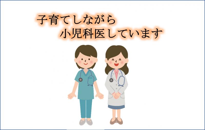 子育てしながら小児科医やっています!