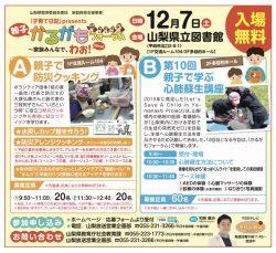 第10回 親子で学ぶ心肺蘇生講座を開催します!