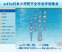第41回 日本小児腎不全学会に参加してきました!