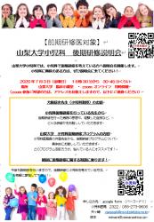 【前期研修医対象】7月3日開催!後期研修説明会