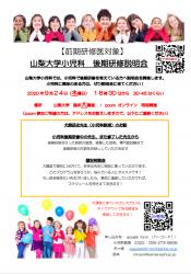 【前期研修医対象】9月24日(木)後期研修説明会実施のお知らせ