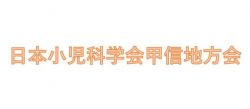 第127回日本小児科学会甲信地方会【参加申し込みのご案内】