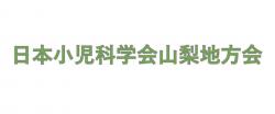 第157回日本小児科学会山梨地方会【開催ご案内】